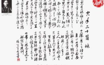 Caligraphy of 20 Precepts of Gichin Karateo Funakoshi